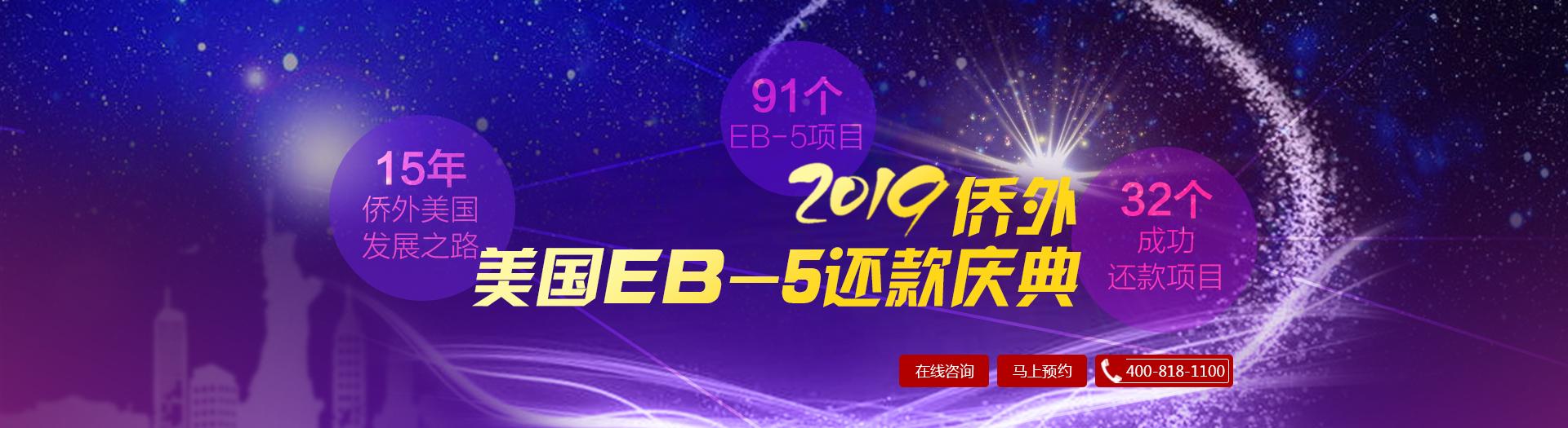 2019侨外美国EB-5还款庆典