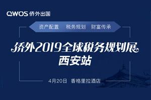 【西安4.20】侨外2019全球税务规