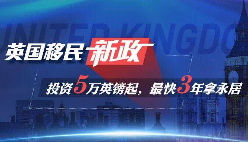 【杭州4.20】英國移民新政官方解