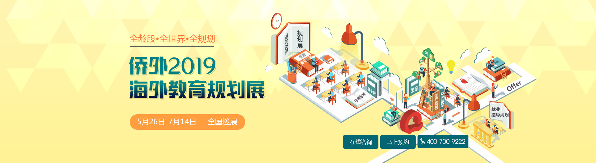 2019教育规划展