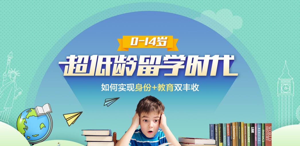 【杭州8.24】国际学校入学标准暨身份配置