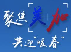 """【北京3.20】聚焦美加 共迎""""暖春"""""""
