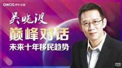 【0902】吴晓波对话未来十年移民趋势暨侨外出国全球移民房产展