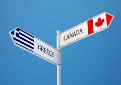 【北京1.26】加拿大&希臘投資移