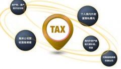 【江苏3.24】侨外2019全球税务主