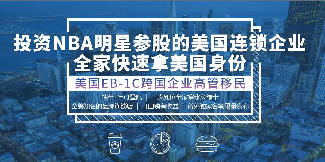 【上海 5.26】美国投资移民新机遇暨EB-1C全新投资标的发布会