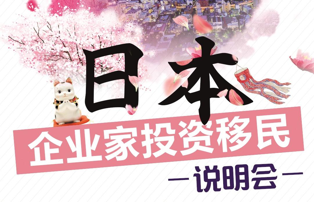 【江苏 6.15】日本企业家投资移民说明会